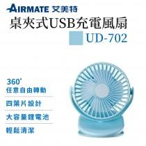 艾美特 USB桌夾式兩用充電小風扇UD702 *新款*  藍色