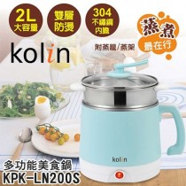 歌林 2L雙層防燙不鏽鋼多功能美食鍋 快煮鍋KPK-LN200S