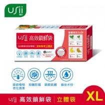 【USii優系】USii高效鎖鮮 蔬菜專用袋-立體袋  XL (長55x寬24x深14cm)