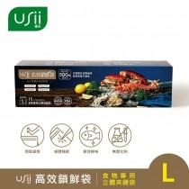 【USii優系】USii高效鎖鮮食物專用袋-立體夾鏈袋  L (寬27 x 長28 x 深5 cm)