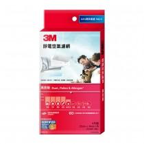 【防疫 抗菌】3M 淨呼吸 靜電空氣濾網-高效級-9808-CTC-4片裝 (紅)