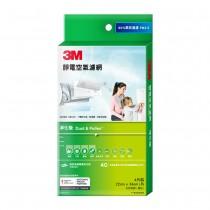 【防疫 抗菌】3M 淨呼吸 靜電空氣濾網-淨化級-9806-CTC-4片裝 (綠)