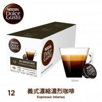 雀巢 Dolce Gusto 義式濃縮濃烈咖啡膠囊 (3盒)