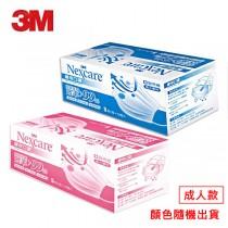 3M 醫用口罩7660成人款- 單盒(雙鋼印)  藍色 / 粉色 (現貨顏色隨機出貨)