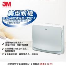 3M淨呼吸超舒淨型空氣清淨機FA-M13
