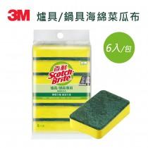 (加購品)百利爐具/鍋具海綿菜瓜布6片裝(小綠)