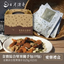 【禮盒】*新品上市*日月傳奇 愛馨手提禮盒 (小金寶隨身包25gx15包+小禮盒)