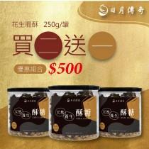 *新品*日月傳奇 花生脆酥 250g 買二送一(3罐組合)