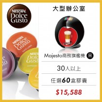 雀巢辦公室專案 買咖啡膠囊贈咖啡機-Majesto(黑)+任選60盒膠囊