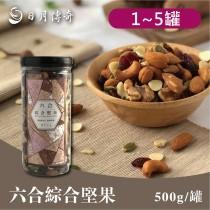 【團購款】*新品上市*日月傳奇 六合綜合堅果500g 新添加蔓越莓 (訂購1~5罐)請下此品號