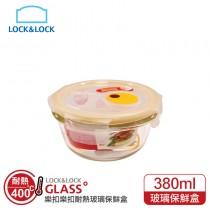樂扣樂扣 耐熱玻璃保鮮盒圓形-380ML