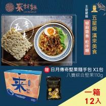漢來美食 來拌麵 (椒麻醬香)一箱12入 贈日月傳奇-八寶綜合堅果隨手包1包