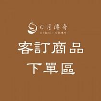 金寶綜合堅果禮盒  呂小姐客訂區