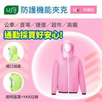 【USii優系】防護機能夾克 粉色M款