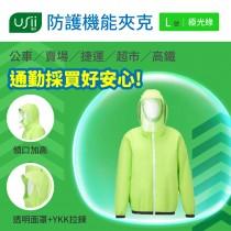 【USii優系】防護機能夾克 綠色L款