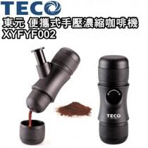 東元-XYFYF002 東元便攜式手壓濃縮咖啡機