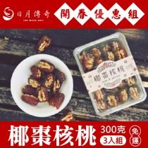 【開春優惠組】日月傳奇-椰棗核桃300克3入組-免運(活動日期:2/11-2/28止)