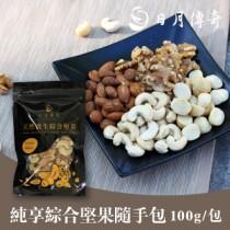 日月傳奇*新品上市* 純享 隨手包 100g (夏威夷豆、核桃、腰果、杏仁果)
