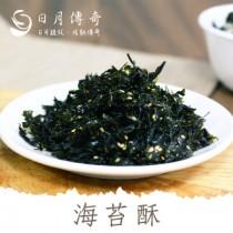 日月傳奇-海苔酥50g(可拌飯、伴麵、做飯糰)