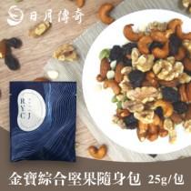 日月傳奇 小金寶綜合堅果隨身包25g 每日堅果/宴客招待/點心包/堅果隨身包/外出旅遊