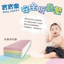 寶寶樂 兒童安全折疊地墊 / 遊戲地墊
