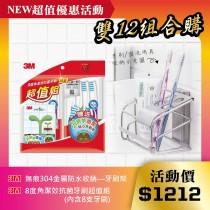 *雙12特惠活動*3M 無痕304金屬防水收納—牙刷架+3M 8度角潔效抗菌牙刷超值組(內含8支牙刷)