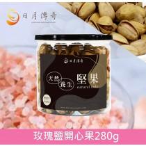 *新品*日月傳奇-玫瑰鹽開心果 280g 罐裝