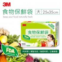 3M食物保鮮袋大型100入(25X35CM)