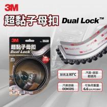 3M SJ3550 超黏子母扣-黑色 (黑色香菇頭)