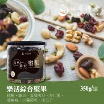 【獨家限定版】日月傳奇-樂活綜合堅果350g罐裝 (原味堅果)