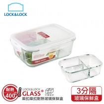 樂扣樂扣 3分隔耐熱玻璃保鮮盒長方形-1000ML