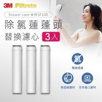 ShowerCare除氯蓮蓬頭替換濾心(三心)