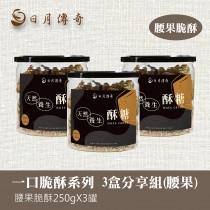 【組合】日月傳奇 腰果脆酥 250g 3罐分享組