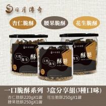 【組合】日月傳奇 脆酥系列 3罐分享組(腰果+花生+杏仁)