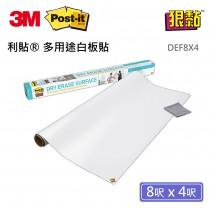 3M Post-it 利貼 狠黏 DEF8X4多用途白板貼8呎 x 4呎(白板貼)