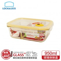 樂扣輕鬆熱分隔保鮮盒長方形950ml(蓋子可微波)