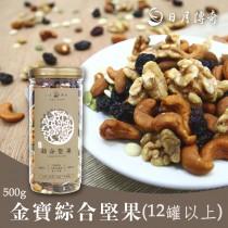 日月傳奇 金寶綜合堅果500g(訂購12罐以上)請下此品號