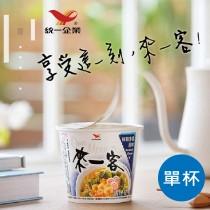 【統一食品】來一客 鮮蝦魚板風味杯麵 (單碗)