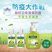 【防疫 抗菌】花仙子 茶樹莊園 茶樹乾洗手 60g x2 +花仙子 茶樹莊園 茶樹抗菌洗手慕斯500g 檸檬精油 x1
