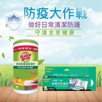 【防疫 抗菌】3M 百利家用除菌清潔濕巾85入 x1 + 3M淨化級捲筒式靜電空氣濾網-9808-RV  21%超值增量(38*280cm) x1