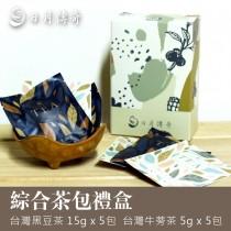 日月傳奇-台灣牛蒡茶5克/5入+台灣黑豆茶25克/5入  綜合茶包組