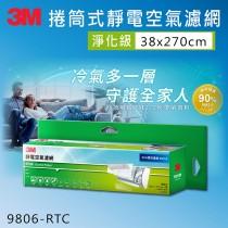 3M 淨化級捲筒式靜電空氣濾網9806-RTC