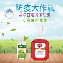 【防疫 抗菌】美琪 抗菌洗手慕斯(500ml X1入) +花仙子 茶樹莊園 茶樹乾洗手 60g x1