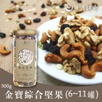 日月傳奇 金寶綜合堅果500g(訂購6~11罐)請下此品號