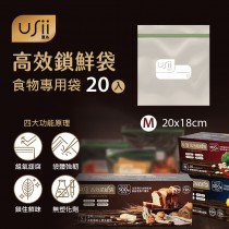【USii優系】保鮮 USii高效鎖鮮食物專用袋-立體夾鏈袋 M (寬18 x 長20 x 深3.5 cm)