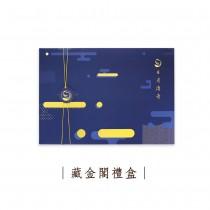 【空盒加購】日月傳奇藏金閣禮盒 空盒