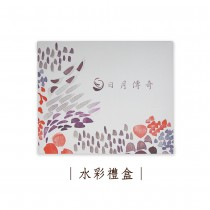 【空盒加購】日月傳奇水彩禮盒 空盒