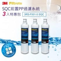 3M SQC前置PP過濾濾心3入組 PP濾心