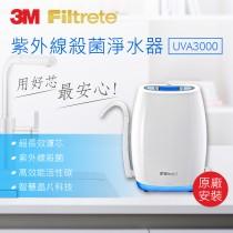 3M-UVA3000 紫外線殺菌淨水器(櫥上型)