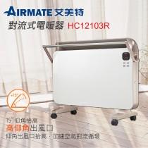 AIRMATE 艾美特 對流式電暖器 HC12103R(預購11月中進貨)